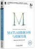 大数据技术丛书:MATLAB数据分析与挖掘实战 大数据探索性分析(大数据分析统计应用丛书)
