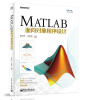 MATLAB面向对象程序设计 color image watermarking using matlab