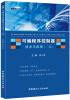 可编程序控制器技术与应用(三菱) 可视化编程应用visual basic