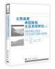 云贵高原典型陆地生态系统研究(2):典型流域生态系统、水生态过程与面源污染控制 江苏省农村地表集中式水源地面源污染防控技术与示范