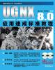 UG NX 8.0应用速成标准教程(含DVD光盘2张) ug nx产品设计速查手册(适用于8 0 8 5 9 0版本)(含dvd光盘1张)