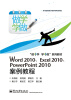 Word 2010、Excel 2010、PowerPoint 2010案例教程 segal business writing using word processing ibm wordstar edition pr only