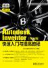 Autodesk Inventor快速入门与提高教程(2014版)(含DVD光盘2张) thom tremblay inventor 2014 and inventor lt 2014 essentials autodesk official press