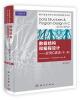 数据结构和编程设计:应用C语言(英文影印版)(第2版) php编程(第3版)(影印版)