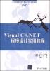 Visual C#.NET程序设计实用教程/21世纪高等学校计算机应用技术规划教材 21世纪高等学校计算机应用技术规划教材:visual foxpro程序设计实验教程