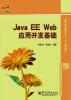 Java EE Web应用开发基础 гупта а java ee 7 основы