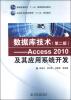 数据库技术(第二版) Access 2010及其应用系统开发 决策支持系统的开发与应用
