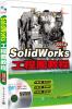 SolidWorks工程图教程(2015版 配全程视频教程 含DVD光盘1张) dvd джой 2015
