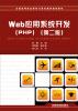 Web应用系统开发(PHP 第二版)