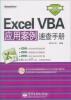 Excel VBA应用案例速查手册(双色版)(含CD光盘1张) ug nx产品设计速查手册(适用于8 0 8 5 9 0版本)(含dvd光盘1张)