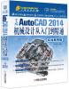 中文版AutoCAD 2014机械设计从入门到精通(实战案例版 附CD)/CAD/CAM/CAE工程应用丛书