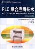 PLC综合应用技术(FX2N系列)/新世纪高职高专电气自动化技术类课程规划教材 fx2n 8er plc