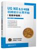 UG NX 8.5中文版机械设计从零开始(配教学视频)(含DVD光盘1张) python机器学习及实践:从零开始通往kaggle竞赛之路