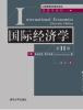 国际经济学(第11版)/工商管理优秀教材译丛·经济学系列 全美最新工商管理权威教材译丛·战略管理:概论与案例(第14版)