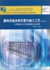 建筑设备安装识图与施工工艺(第3版 工程造价与工程管理类专业适用) 建筑设备安装工程预算(第2版)(工程造价与建筑管理类专业适用)
