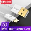 Bias (BIAZE) Micro USB Android интерфейс телефон кабель для передачи данных / зарядное устройство позолоченный 1,2 м K29 белый поддержка Samsung просо Huawei Meizu кабель red line classic micro usb 2м белый