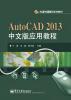 AutoCAD 2013中文版应用教程 david byrnes autocad 2013 for dummies