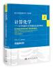 国外化学经典教材系列(影印版)·计算化学:分子和量子力学理论及应用导论(原著第2版) 计算机科学引论 2013影印版 英文版