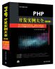 PHP开发实例大全 提高卷/软件工程师开发大系(附光盘) php开发实例大全(基础卷 附光盘)