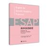 大学专门用途英语系列教材:商学英语教程(附MP3光盘1张) 新编大学英语实用口语教程3(附mp3光盘)
