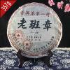 2008yr Sanpa Lao Ban Zhang Puerh Cake 100% Natural Shu Ripe Puer Tea 357g, PC59 Age puerh лучший органический чай 357g 2015yr da yi puer yuan ripe puer tea cake dayi shu puerh tea cake