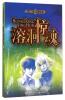 溶洞惊魂/中国少年科幻之旅 白垩纪往事 中国少年科幻之旅