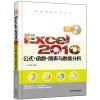 Excel 2010公式·函数·图表与数据分析(附光盘) 新手互动学:excel函数与图表分析(附cd光盘1张)