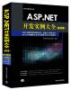 ASP.NET开发实例大全·基础卷/软件工程师开发大系(附光盘) c 开发实例大全·提高卷 软件工程师开发大系(附光盘)
