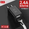 Huangshang мобильный телефон зарядное устройство 2.4A двойной USB мобильный телефон зарядки глава Android Apple телефон быстрое зарядное устройство / совместимый QC3.0 адаптер питания черный телефон