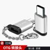 ESCASE Tpye-C Micro Android Data Line Converter Headset OTG Зарядный кабель Мобильный Power / Charging Po Converter Применимый Huawei Glory и т. Д. Отправить Lanyard Jazz Silver кабель red line classic micro usb 2м белый