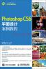 Photoshop CS6平面设计案例教程