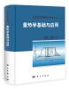 现代化学基础丛书(25):量热学基础与应用 multisim基础与应用