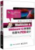 Multisim & Ultiboard 13原理图仿真与PCB设计 proteus原理图仿真与pcb设计实例精解