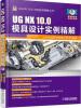 UG NX 10.0模具设计实例精解 ug nx 10 0实例宝典