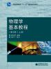 物理学基本教程(第3版)(上册) 大学物理学基础教程(上册)