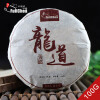 2006 год Yunnan Puer Cake Shu Pu er 100g Long Dao Ripe Puerh Tea Cake Aged puerh лучший органический чай chinese glutinous rice fragrant pu er tea mini yunnan candy paper package ripe tea