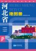 2016年最新版 中国分省系列地图册:河北省地图册 2016年最新版 中国分省系列地图册:浙江省地图册