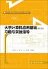 大学计算机应用基础(第三版)习题与实验指导(大学计算机基础与应用系列立体化教材) multisim基础与应用