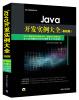 Java开发实例大全·基础卷/软件工程师开发大系(附光盘) java web程序开发范例宝典(软件工程师典藏版)(附dvd光盘1张)