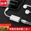 Yamazawa (SAMZHE) Apple 8 Адаптер для наушников Двойной молниеносный конвертер Зарядные мелодии в одном кабриолете для iphone X / 7/8 PL-02