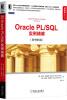 Oracle PL/SQL实例精解(原书第5版) oracle pl sql programming 6ed