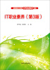 IT职业素养(第3版)/高职高专计算机任务驱动模式教材 职业基本素养 安身立命之本(第三版)