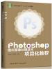 "Photoshop图形图像处理技术项目化教程/高等职业教育""十二五""规划教材 photoshop cs6图形图像处理(第2版) 高等职业教育""十二五""规划教材"