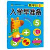 河马文化 入学早准备:数学必会必练1 河马文化 入学早准备学前班教材全套·轻松学拼音2