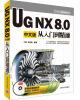 CAX工程应用丛书:UG NX 8.0中文版从入门到精通(附DVD-ROM光盘1张) coreldraw x6技术精粹:从应用入门到案例进阶(x5 x6全适用)(附dvd光盘1张)
