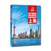 中国分省系列地图册:上海(2016年全新版)