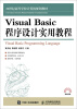Visual Basic 程序设计实用教程 italian visual phrase book