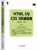 HTML 5与CSS 3权威指南(第3版 上册) html 5与css 3权威指南(第3版 下册)