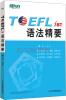 新东方 TOEFL iBT语法精要 新东方gmat语法改错精解