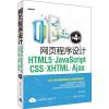 网页程序设计HTML5、JavaScript、CSS、XHTML、Ajax(第4版) html css javascript前端开发(慕课版)